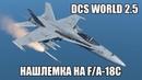 DCS World 2.5 F/A-18C Нашлемный целеуказатель