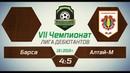 VII Чемпионат ЮСМФЛ Лига дебютантов Барса Алтай М 4 5 19 01 2019 г Обзор