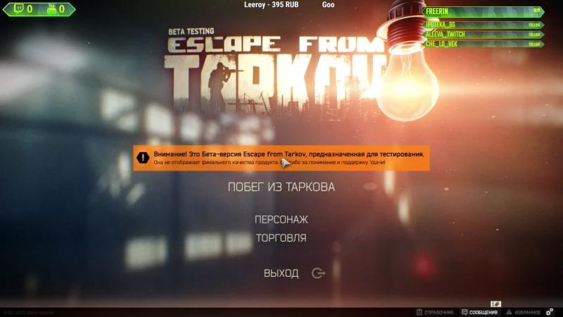Escape from Tarkov. Тестим патч 0.10