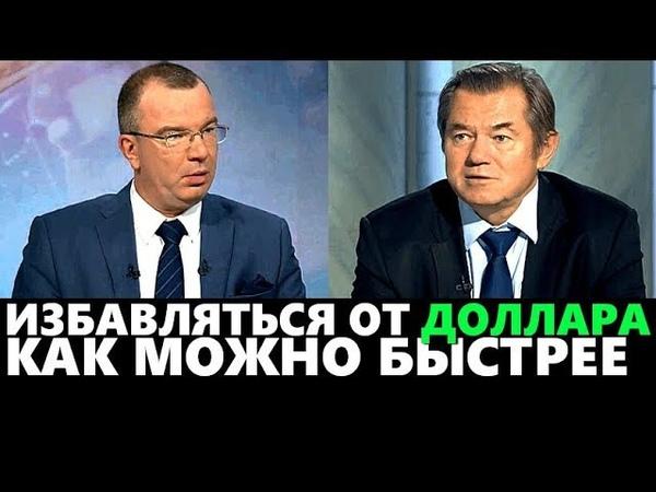 Юрий Пронько и Сергей Глазьев 02 10 2018