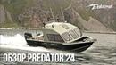 Алюминиевый катер для рыбалки Weldcraft 24 Predator HT Подробный обзор катера
