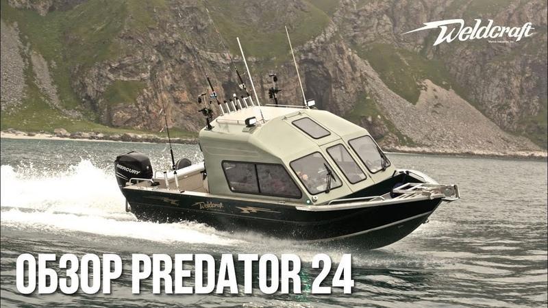 Алюминиевый катер для рыбалки Weldcraft 24 Predator HT | Подробный обзор катера