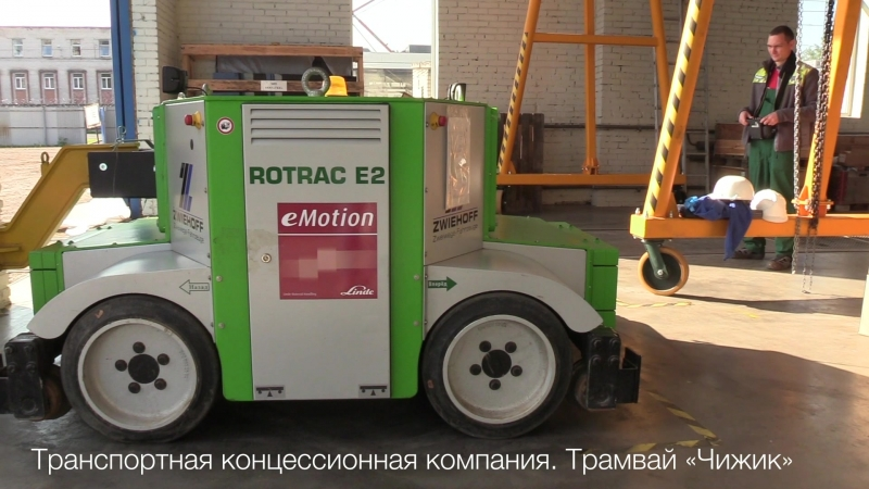 Электроприводной дорожно-рельсовый тяговый модуль вагонов Rotrac E2