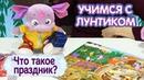 Что такое праздник? 🎉 Учимся с Лунтиком 🎉 Обучающее видео для детей