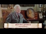 100-летие Мориса Дрюона отметят 20 апреля в московском Библио-Глобусе