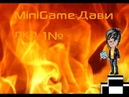 MiniGames Аватария:Давилка№1
