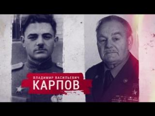 Бессмертный полк В.В. Карпов