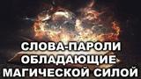 СЛОВА - ПАРОЛИ - КЛЮЧИ К ИСПОЛНЕНИЮ ЖЕЛАЕМОГО!