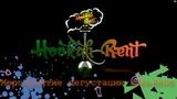 Hookah Rent - Мероприятие дегустации крафтового табака