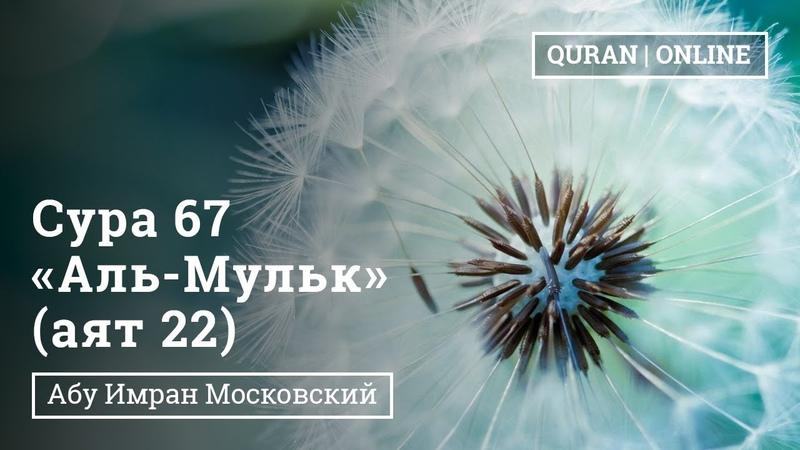 Сура 67 «Аль-Мульк Власть» 22 аят | Абу Имран | Таджвид