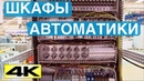 Шкафы автоматики СПЕЦИАЛЬНОГО назначения. Взрывозащищенная автоматика и щиты управления.