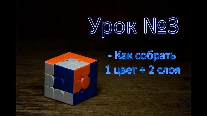 Урок №3 по сборке Кубика-Рубика (как собрать 1 цвет 2 слоя)