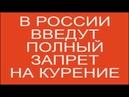 В России введут запрет на курение. Антитабачный закон пророчество