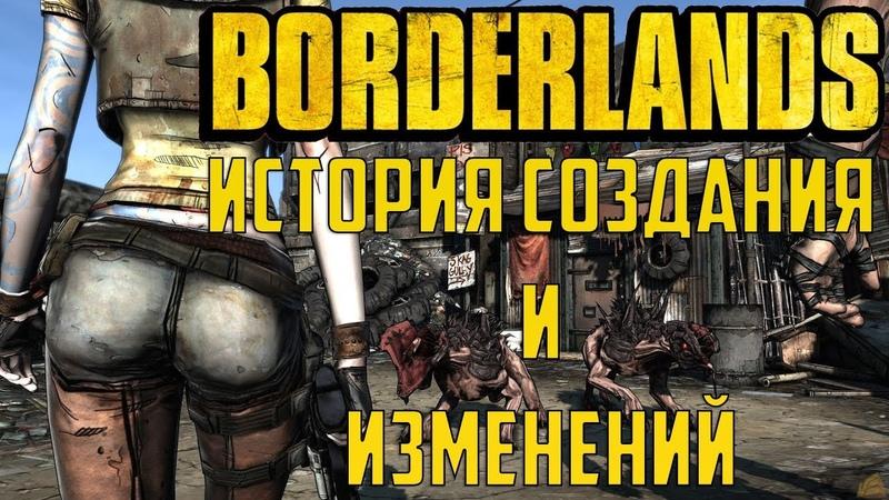 Borderlands - История разработки игры и вырезанный контент