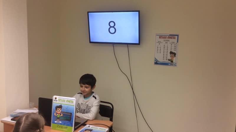 Егор 11 лет. Занимается всего месяц и уже считает с формулой братья на скорости 700! Молодец!