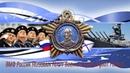 ВМФ России Russian Navy Военно морской флот России