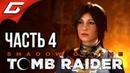 SHADOW of the TOMB RAIDER ➤ Прохождение 4 ➤ ТАЙНЫЙ ГОРОД ПАЙТИТИ