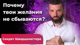 Почему твои желания не сбываются Секрет Шварценеггера. Сергей Ершов I Миракл