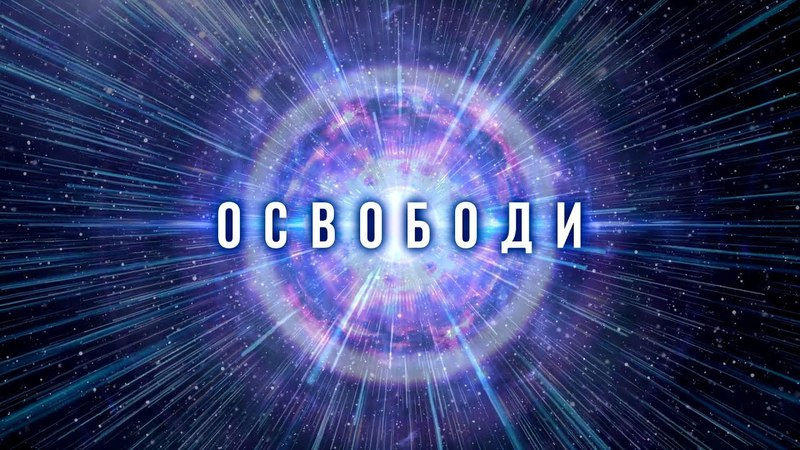Освободи (клип) - Вячеслав Лазаренко (Омск) - Маскарад (2000) - муз. и сл. В. Лазаренко