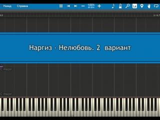 Наргиз - Нелюбовь. 2 вариант (пример игры на фортепиано) piano cover