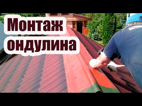 ОНДУЛИН. ТЕХНОЛОГИЯ УКЛАДКИ