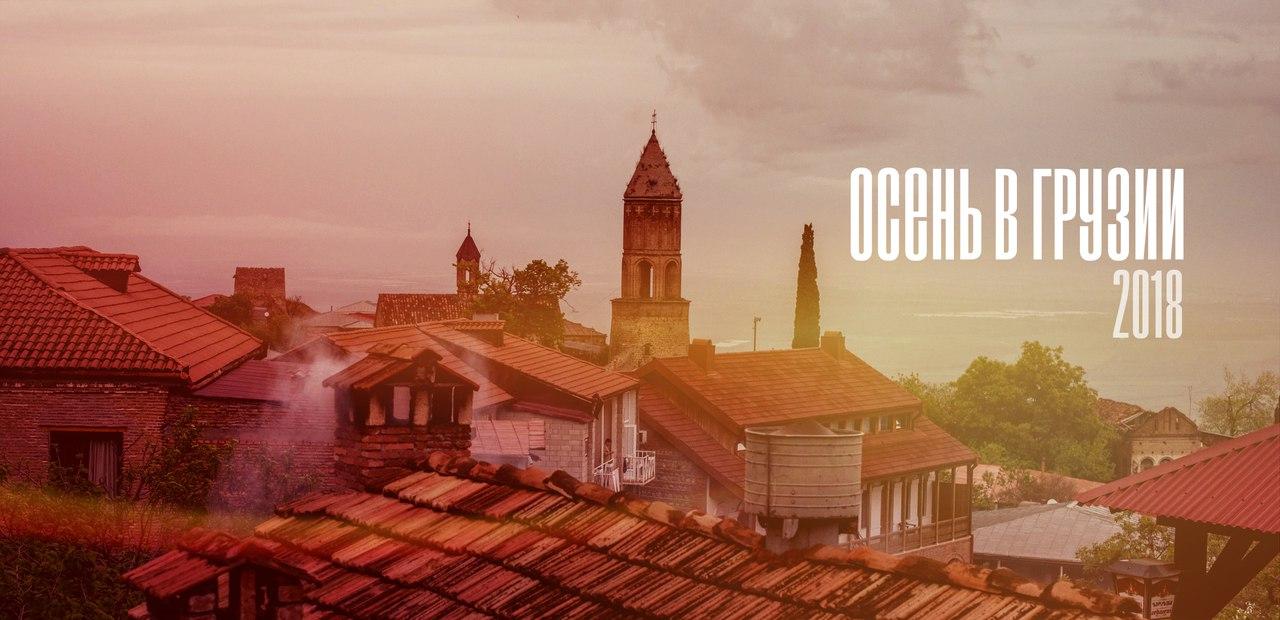 Афиша Саратов Осень в Грузии. Необычное путешествие. 22-30.09