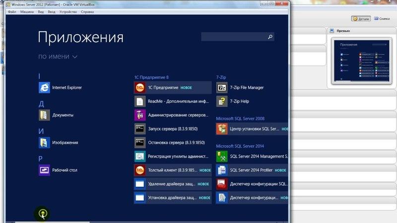 Часть 6: Локальная сеть VirtualBox: Windows Server 2012 R2 MSSQL DNS DHCP 1C 8.3