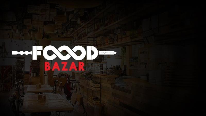 Франшиза FOOOD BAZAR от Чайханы 1