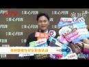 Фанкам 180816 Чунг Чилам говорит о Джексоне @ Мероприятие Mei Xin Mooncake в Пекине