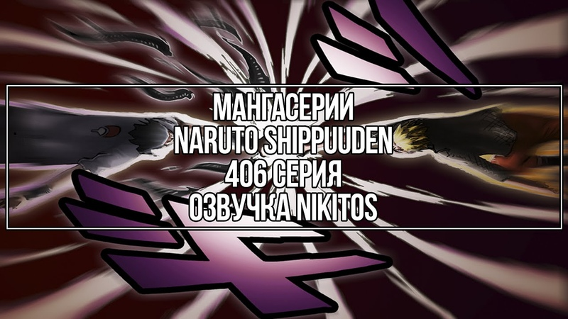 [МангаСерии] Naruto Shippuuden 406 серия [ENVOYS] [Озвучка NIKITOS]