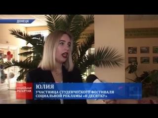 Фестиваль молодежной социальной рекламы. Специальный репортаж. Республика.