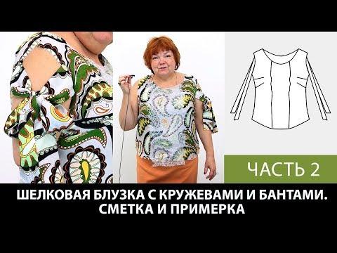 Моделирование и раскрой блузки с кружевной отделкой и бантами с Паукште Ириной Михайловной Часть 2