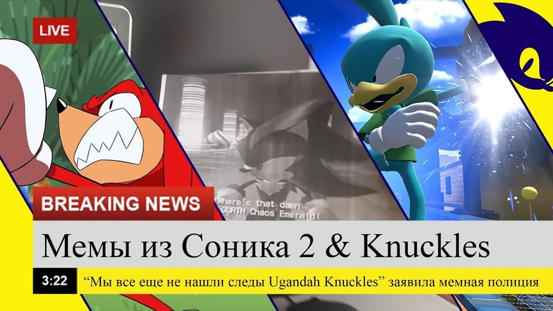 Мемы из Соника 2 Knuckles Memes of Sonic the Hedgehog 2 Knuckles