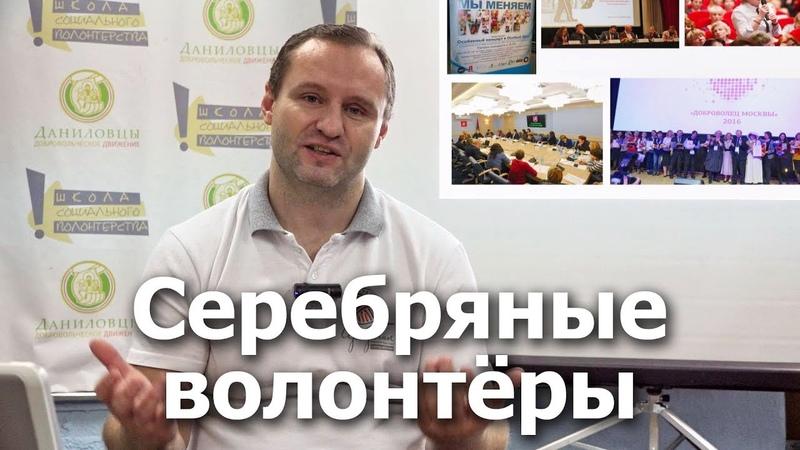 Владимир Хромов-Волонтёры серебряного возраста-Опыт проекта «Волонтёры Москвы 55»