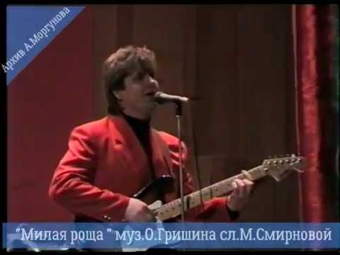 Милая роща семейный ансамбль Серебряковых 1994 год