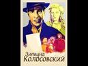Зигмунд Колосовский 1945 фильм смотреть онлайн