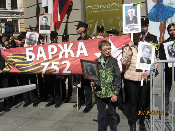 Екатерина Лайко: Бессмертный полк  в одном строю с родственниками погибших на барже 752