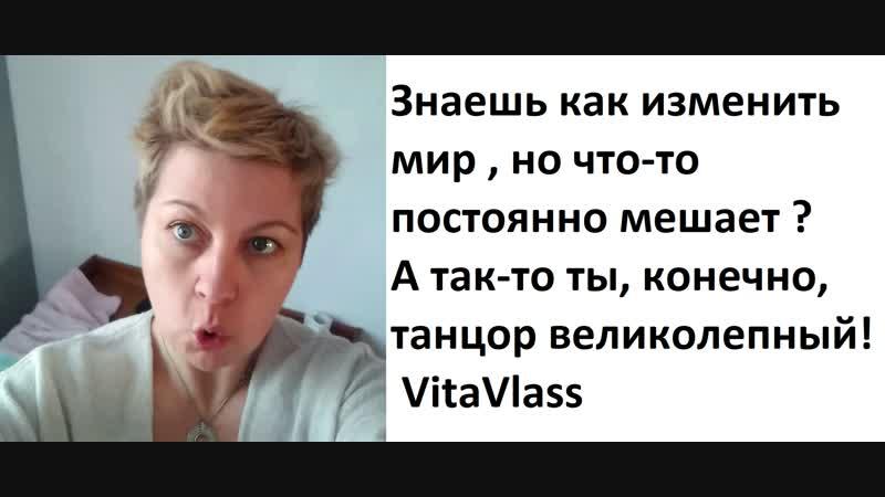 Покажите как правильно Вита Власс