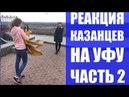 Главные достопримечательности Уфы Лучшие красивые интересные места города Башкирии Rukzak
