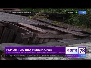 Дома в Выборге остаются аварийными, несмотря на программу реставрации