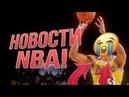 НОВОСТИ NBA Клэй Томпсон завершит карьеру в форме Уорриорз 1