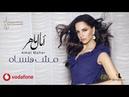 Amal Maher - Msh Hansah EXCLUSIVE 2019 آمال ماهر – مش هنساه