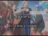 Доктор Кто - 11 сезон 2 серия