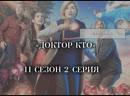 Доктор Кто - 11 сезон 2 серия Памятник-призрак. Озвучка от Baibako.