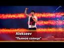 Alekseev - Пьяное солнце (Мимо нас, мимо нас ) Фестиваль Атлас викенд - 2018