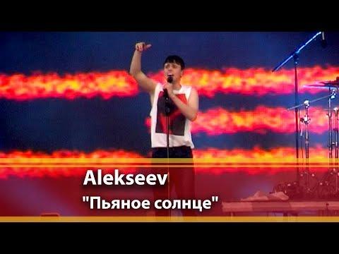 Alekseev - Пьяное солнце (Мимо нас, мимо нас...) Фестиваль Атлас викенд - 2018