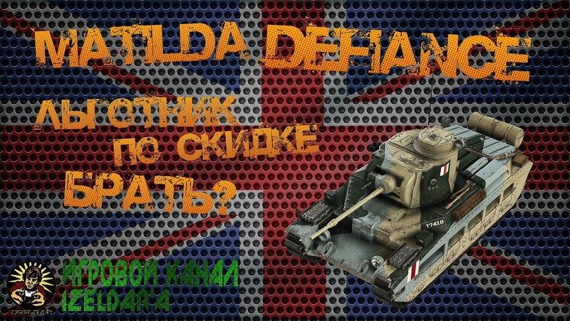World of Tanks - Defiance Matilda (WoT xbox/ps4)