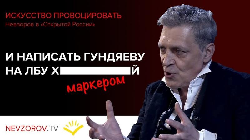 Искусство провоцировать Невзоров в Открытой России в Лондоне 22 05 2018
