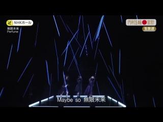 Perfume - Mugen Mirai- 24.07.2018