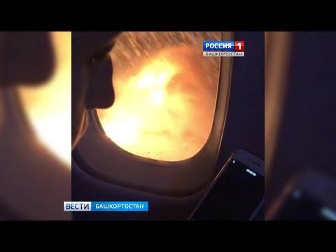 В Уфе аварийно сел самолет из-за огня в двигателе: появилось видео ЧП